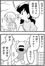 らいか・デイズ2