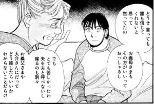 しゅうと嫁6