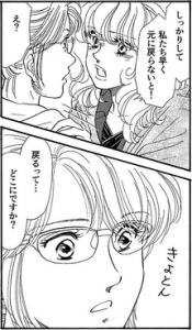 瞬間・交換・大コンラン5