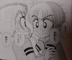 竜平くんが吉田くん1