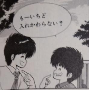 きまぐれオレンジ★ロード(恋の逃亡者!の巻)1