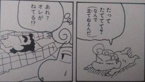 クレヨンしんちゃん(野原一家大チェンジ!)1