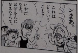 ドラえもん(ぼく、マリちゃんだよ)3