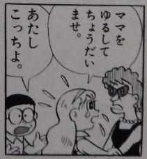 ドラえもん(ぼく、マリちゃんだよ)4