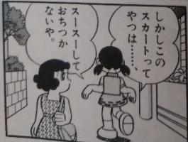 ドラえもん(男女入れかえ物語)2