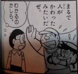 ドラえもん(男女入れかえ物語)3