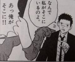 日本一の男の魂(日本一の入れ替わり男)1