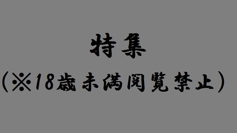 特集アダルト(※18才未満閲覧禁止)2 - コピー