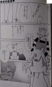 犬の生活(娘々)1