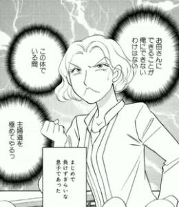鶴田さんちの母子の事情2