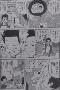 いぬライク1-4