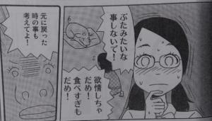いぬライク11-3