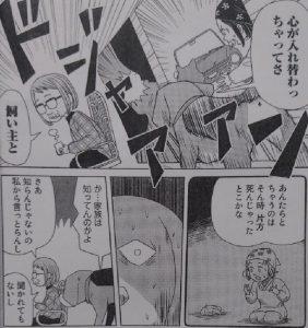 いぬライク16-4