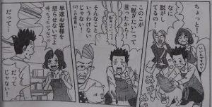 いぬライク17-1