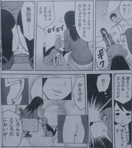 いぬライク2-2