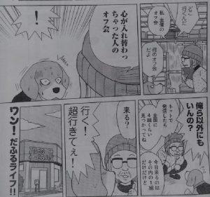 いぬライク20-1