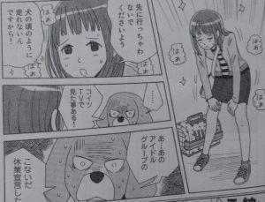 いぬライク20-3