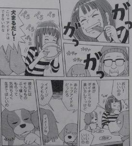 いぬライク20-4