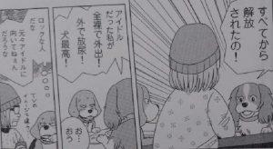いぬライク20-5