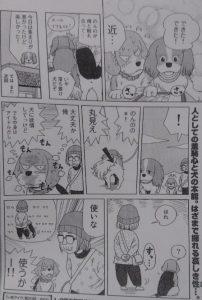 いぬライク20-6