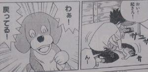 いぬライク23-2