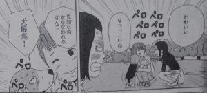 いぬライク4-3