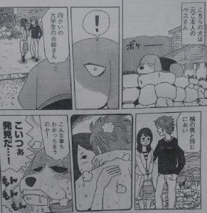 いぬライク7-1