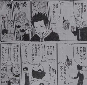 いぬライク9-1
