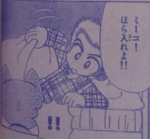 こっちむいて!みい子(みい子がミーコ!?)3