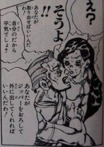 ジョジョの奇妙な冒険(第5部)5