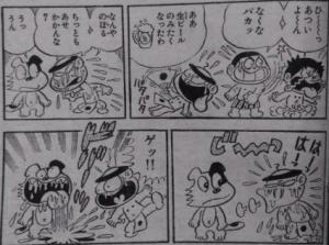 ドッグマン旋風16