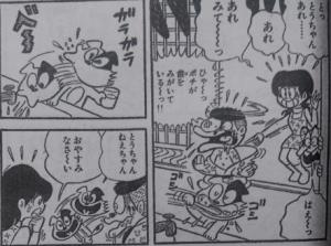 ドッグマン旋風2