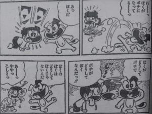ドッグマン旋風3