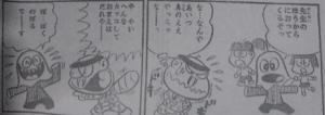 ドッグマン旋風6