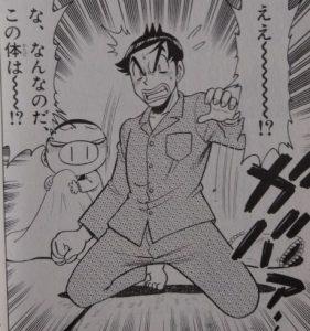 学級王ヤマザキ1
