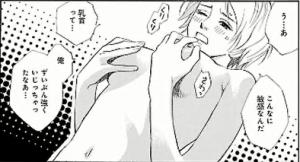 幼なじみ(もんでんあきこ)2