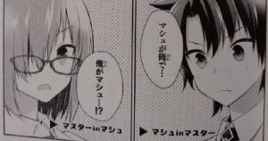 FateGrand Order(サーヴァントはマスターと同じ夢を見るか?)2