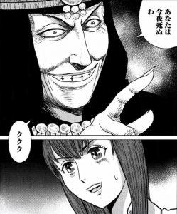 オカルト・マキアート1