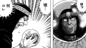 オカルト・マキアート2