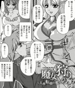 魔女狩りの騎士~人格転移の檻~1
