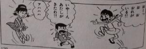 ひみつのアッコちゃん1