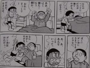 バケルくん(一日ゴン太)1