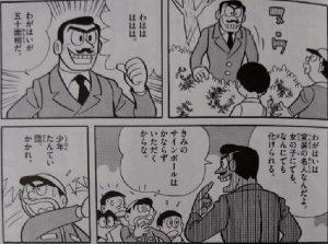 バケルくん(怪人五十面相)1