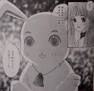 恋愛百科BOOK1