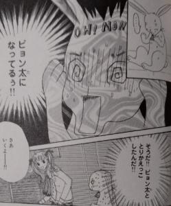 恋愛百科BOOK2