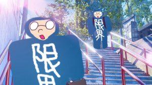 限界アニメ「松山あおい物語」4