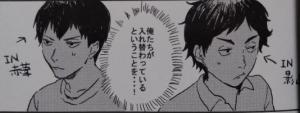 とらぶる!(ハイキュー!!)1