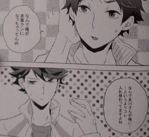 イケメンとは…(ハイキュー!!)1