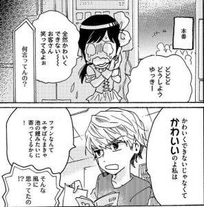 ガチ恋ハートチェンジ2