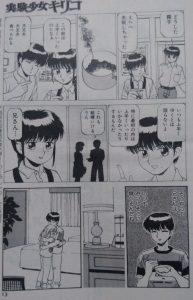 実験少女キリコ7-2